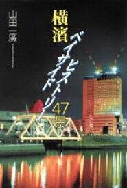 【中古】 横浜ベイサイドヒストリー47景 /山田一広(著者) 【中古】afb