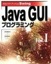 【中古】 Java GUIプログラミング(Vol.1) さらにパワーアップしたSwing /大村忠史(著者) 【中古】afb