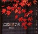 【中古】 京都紅葉名所 Suiko books123/水野克比古(著者) 【中古】afb