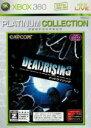 【中古】 DEAD RISING  Xbox360 プラチナコレクション /Xbox360 【中古】afb