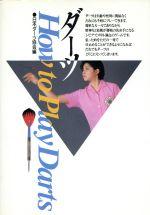【中古】 ダーツ How to Play Darts /日本ダーツ協会【編】 【中古】afb