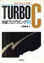 【中古】 改訂 Ver.2.0版 TURBO C初級プログラミング(上) /河西朝雄【著】 【中古】afb