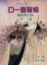 【中古】 D‐薔薇姫 ソノラマ文庫吸血鬼ハンター8/菊地秀行(著者) 【中古】afb