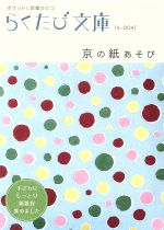 【中古】 京の紙あそび /旅行・レジャー・スポーツ(その他) 【中古】afb