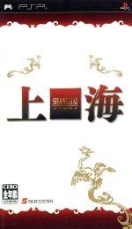 【中古】 上海 /PSP 【中古】afb
