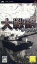 【中古】 大戦略ポータブル /PSP 【中古】afb