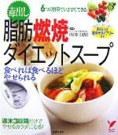 【中古】 毒出し脂肪燃焼ダイエットスープ 食べれば食べるほどやせられる セレクトBOOKS/岡本羽加【指導】 【中古】afb