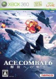 【中古】 エースコンバット6 解放への戦火 /Xbox360 【中古】afb