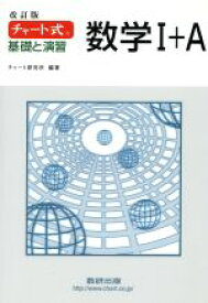 【中古】 チャート式 基礎と演習 数学1+A 改訂版 /チャート研究所(著者) 【中古】afb