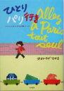 【中古】 ひとりパリ行き いいことたくさんの旅ノート /オオトウゲマサミ(著者) 【中古】afb