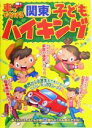 【中古】 車ででかける関東子どもハイキング /湯沢宏(著者) 【中古】afb
