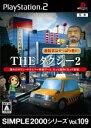 【中古】 THE タクシー2 運転手はやっぱり君だ SIMPLE 2000シリーズVOL.109 /PS2 【中古】afb