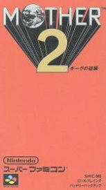 【中古】 SFC MOTHER2 ギーグの逆襲 /スーパーファミコン 【中古】afb