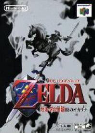 【中古】 ゼルダの伝説 時のオカリナ /NINTENDO64 【中古】afb