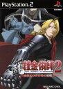 【中古】 鋼の錬金術師2 赤きエリクシルの悪魔 (初回限定版) /PS2 【中古】afb