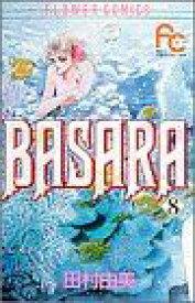 【中古】 BASARA(8) フラワーC/田村由美(著者) 【中古】afb