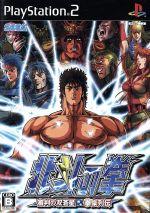 【中古】 北斗の拳 審判の双蒼星 拳豪列伝 /PS2 【中古】afb