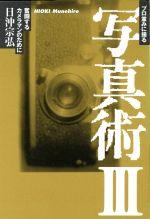 【中古】 プロ並みに撮る写真術(3) 奮闘するカメラマンのために /日沖宗弘(著者) 【中古】afb