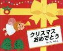 【中古】 クリスマスおめでとう /ひぐちみちこ(著者) 【中古】afb