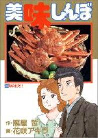 【中古】 美味しんぼ(31) 鍋対決!! ビッグC/花咲アキラ(著者) 【中古】afb
