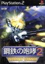 【中古】 鋼鉄の咆哮2 −ウォーシップガンナー− /PS2 【中古】afb