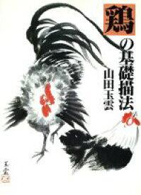 【中古】 鶏の基礎描法 玉雲水墨画18/山田玉雲【著】 【中古】afb
