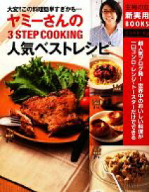 【中古】 ヤミーさんの3STEP COOKING人気ベストレシピ 大変!!この料理簡単すぎかも… 主婦の友新実用BOOKS/ヤミー【著】,主婦の友社【編】 【中古】afb