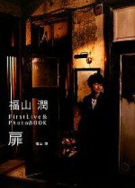 【中古】 福山潤FirstLive & PhotoBOOK 扉 /福山潤【著】 【中古】afb