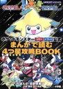 【中古】 ゲームボーイアドバンス ポケットモンスタールビーサファイア公式 まんがで読む4つ星攻略BOOK ワンダーラ…