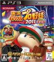 【中古】 実況パワフルプロ野球2011 決定版 /PS3 【中古】afb
