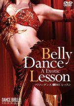 【中古】 ベリーダンス・レッスン/Belly Dance A Exotic Lesson /青木香葉 【中古】afb