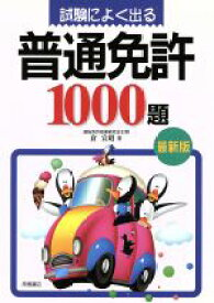 【中古】 試験によく出る普通免許1000題 /倉宣昭【著】 【中古】afb