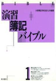 【中古】 演習簿記バイブル(1) /大原簿記学校会計士科(著者) 【中古】afb