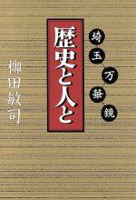 【中古】 歴史と人と 埼玉万華鏡 /柳田敏司(著者) 【中古】afb