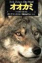 【中古】 オオカミ その行動・生態・神話 /エリック・ツィーメン(著者),今泉みね子(訳者) 【中古】afb