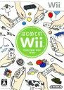 【中古】 【同梱版】はじめてのWii(Wiiリモコン、ジャケットつき) /Wii 【中古】afb