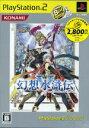 【中古】 幻想水滸伝V PlayStation2 the Best /PS2 【中古】afb