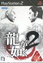 【中古】 龍が如く2 /PS2 【中古】afb