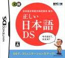 【中古】 正しい日本語DS 日本語文章能力検定協会協力 /ニンテンドーDS 【中古】afb