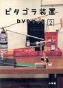 【中古】 ピタゴラ装置 DVDブック(2) /(趣味/教養),佐藤雅彦(監修),内野真澄(監修) 【中古】afb