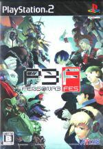 【中古】 ペルソナ3 フェス <単独起動版> /PS2 【中古】afb