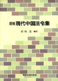 【中古】 現代中国法令集 /宮坂宏(訳者) 【中古】afb