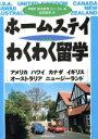 【中古】 ホームステイ・わくわく留学 アメリカ・ハワイ・カナダ・イギリス・オーストラリア・ニュージーランド /松…