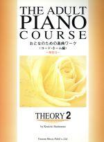 【中古】 おとなのための楽典ワーク(2) コード・ネーム編 The adult piano course/橋本晃一(編者) 【中古】afb