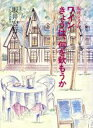【中古】 坂井シェフのワイン きょうは、何を飲もうか /主婦と生活社(編者),坂井宏行(その他),西野亮(その他),吉沢…