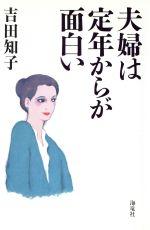 【中古】 夫婦は定年からが面白い /吉田知子(著者) 【中古】afb