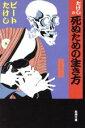 【中古】 たけしの死ぬための生き方 新潮文庫/ビートたけし(著者) 【中古】afb
