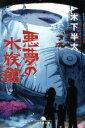 【中古】 悪夢の水族館 幻冬舎文庫/木下半太(著者) 【中古】afb