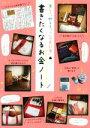 【中古】 書きたくなるお金ノート 楽しく、貯まる「づんの家計簿」 /づん(著者) 【中古】afb