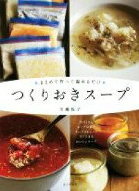 【中古】 つくりおきスープ まとめて作って温めるだけ /市瀬悦子(著者) 【中古】afb